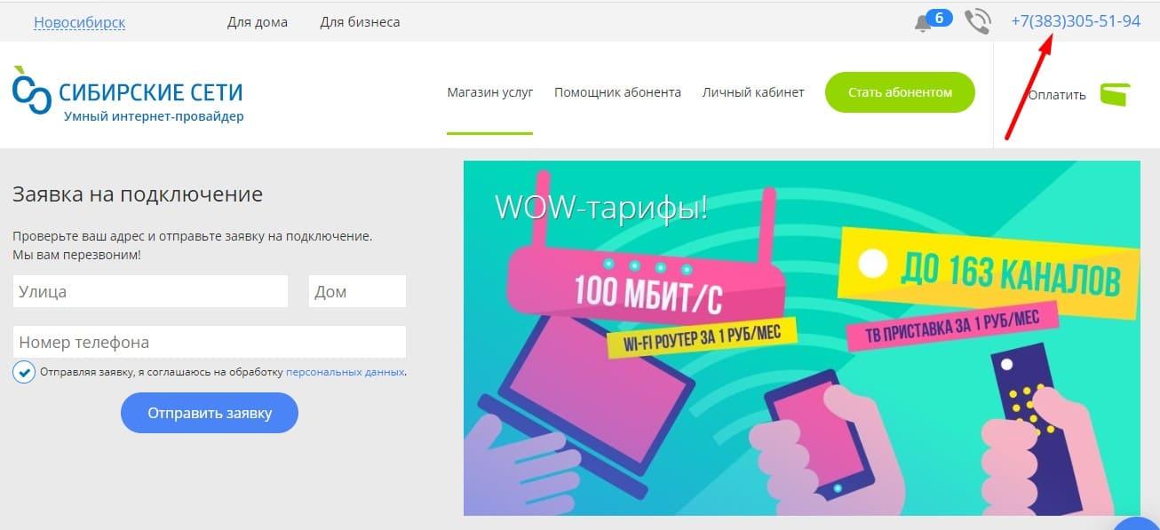 Новосибирск Сеть Интернет Магазинов